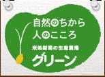 自然のちから 人のこころ 米処新潟の生産農場 グリーン